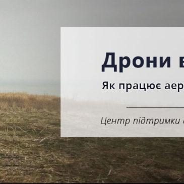 """Лекція """"Дрони в АТО. Як працює українська аеророзвідка"""""""