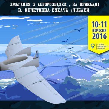 Під Києвом відбудуться змагання з аеророзвідки