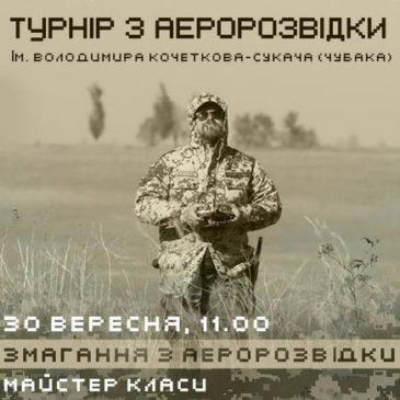 30 вересня відбудеться Турнір з аеророзвідки ім. Володимира Кочеткова-Сукача